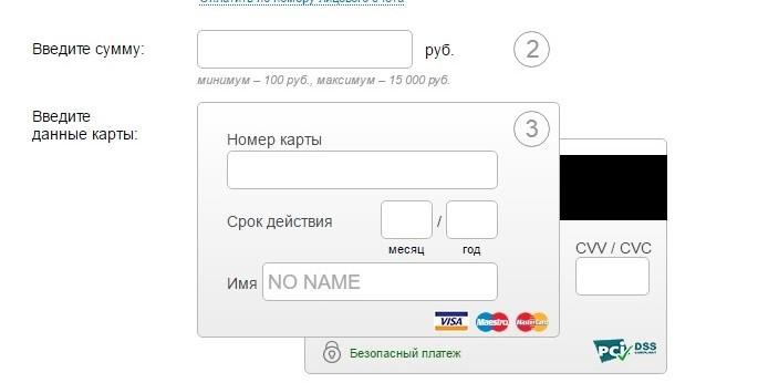 безопасный платеж