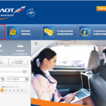 аэрофлот российской авиалинии онлайн