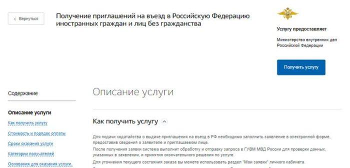 получение приглашений на въезд в Россию