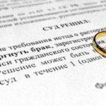 документ о расторжении брака