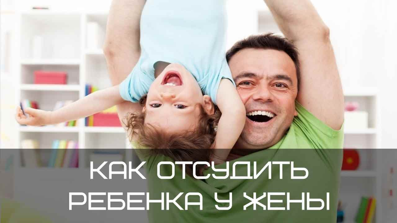 как отсудить ребенка у жены