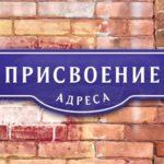 присвоение адреса дому через Госуслуги