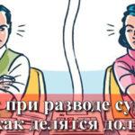 кредит при разводе супругов
