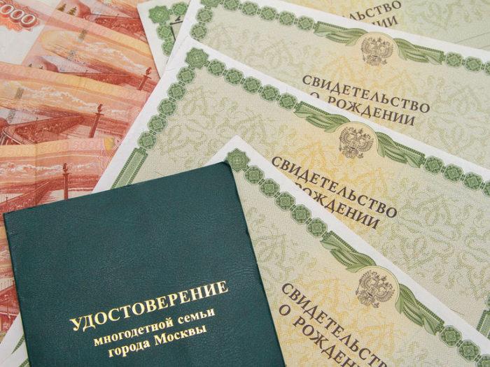 удостоверение многодетной семьи города Москвы