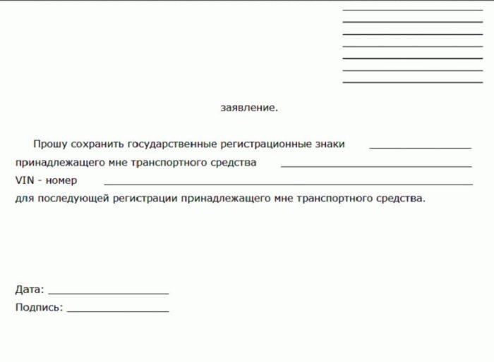 заявление о сохранении регистрационного знака транспортного средства
