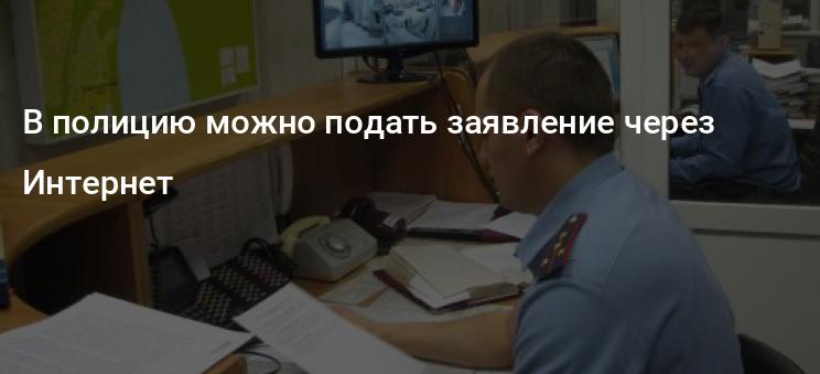 подача заявления в полицию через интернет