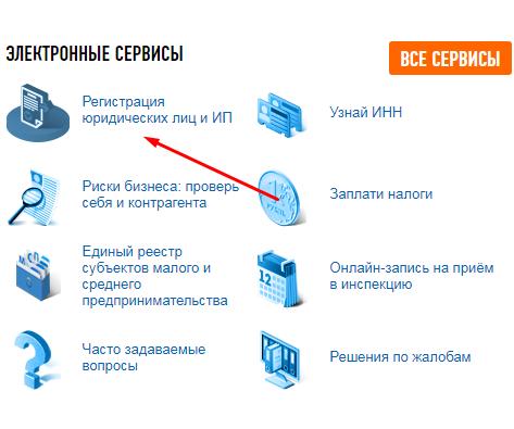 регистрация ИП на Госуслугах