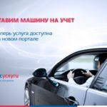 регистрация автомобиля через Госуслуги