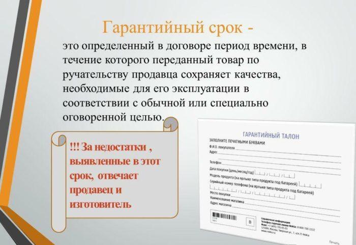 определение гарантийного срока