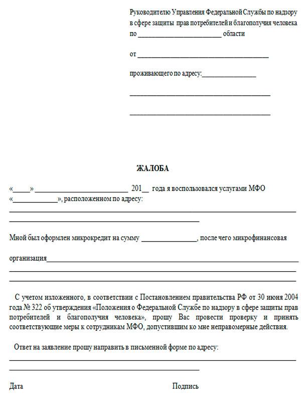 Образец заявления в суд о некачственном товаре телефоне