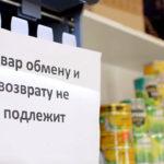 товары, не подлежащие возврату и обмену