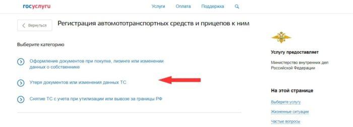 утеря документов или изменения данных ТС