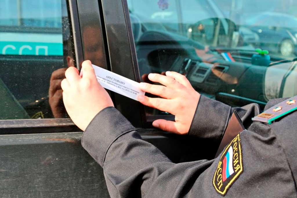 При каком штрафе судебные приставы могут наложить арест на автомобиль