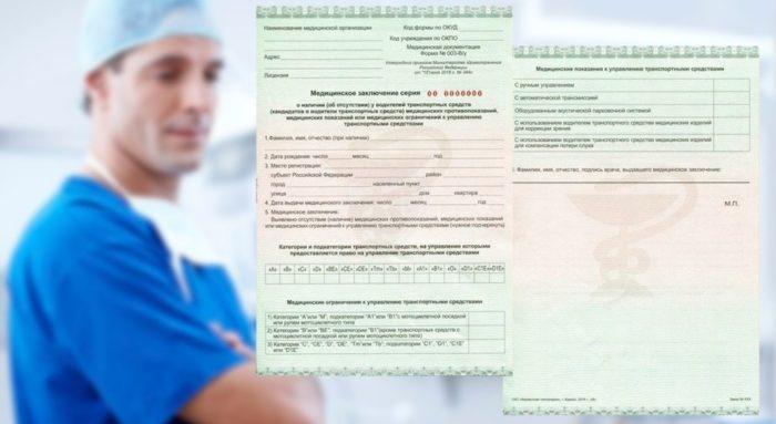 медицинское заключение для возврата прав