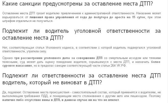 санкции, предусмотренные за оставление места ДТП