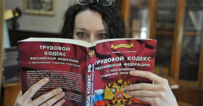 Женщина читает трудовой кодекс