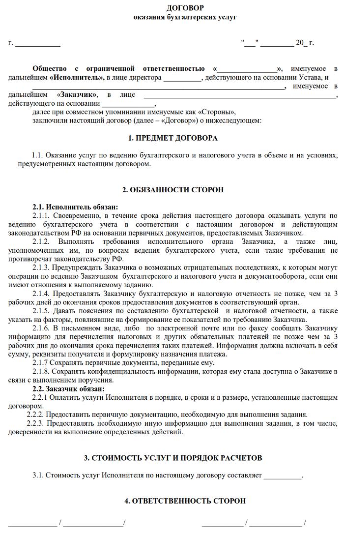 Образец договора аутсорсинга бухгалтерских услуг