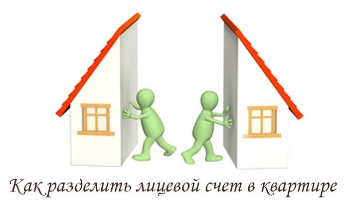 Разделение лицевого счета в квартире