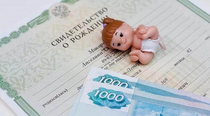 Свидетельство о рождении и деньги