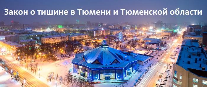Нормы тишины в Тюменской области
