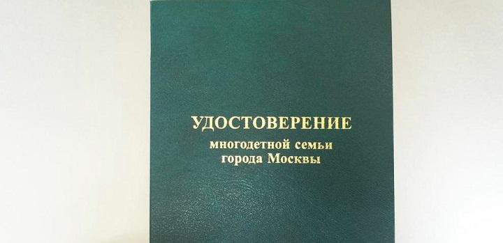 удостоверение многодетной семьи в Москве
