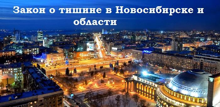 Закон о тишине в Новосибирске и области