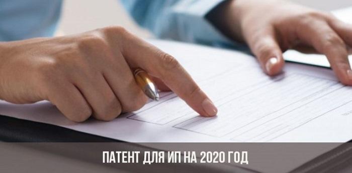 Патент для ип в 2020 году