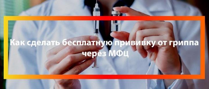 вакцинация от гриппа в мфц