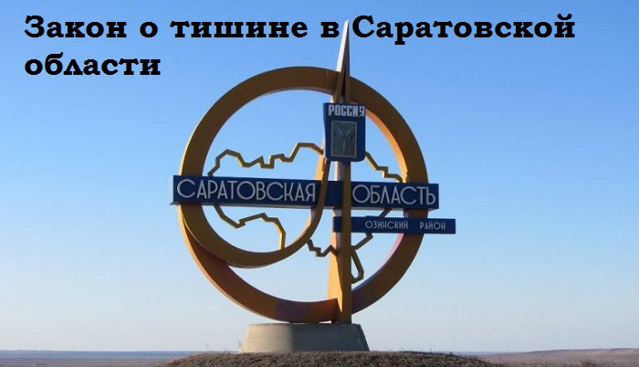 Закон о тишине в Саратовской области