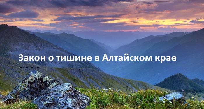 Закон о тишине в Алтайском крае