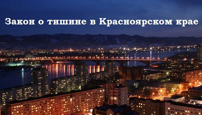 Красноярский край - закон о тишине