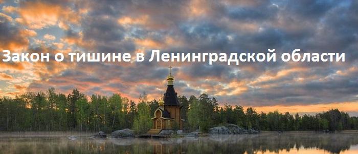 Ленинградская область - закон о тишине