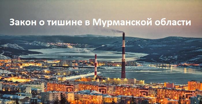 Нормы шума в Мурманской области