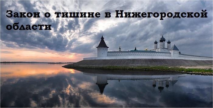 Нижегородская область: закон о тишине