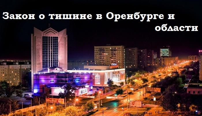 Закон о тишине в Оренбурге и области