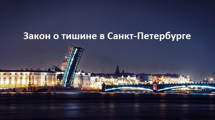 Закон о тишине в Санкт-Петербурге в ночное время