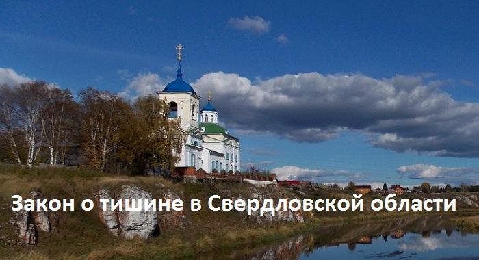 Нормы тишины в Свердловской области