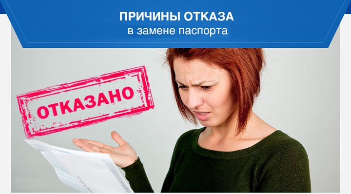 Отказ в замене паспорта