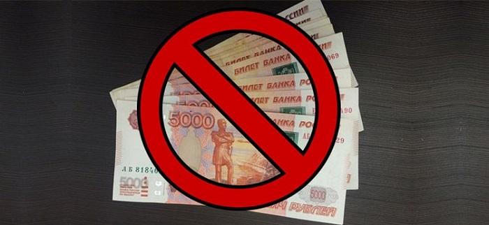 Запреты денег