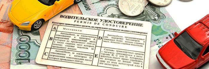 Деньги, машинки и водительские права