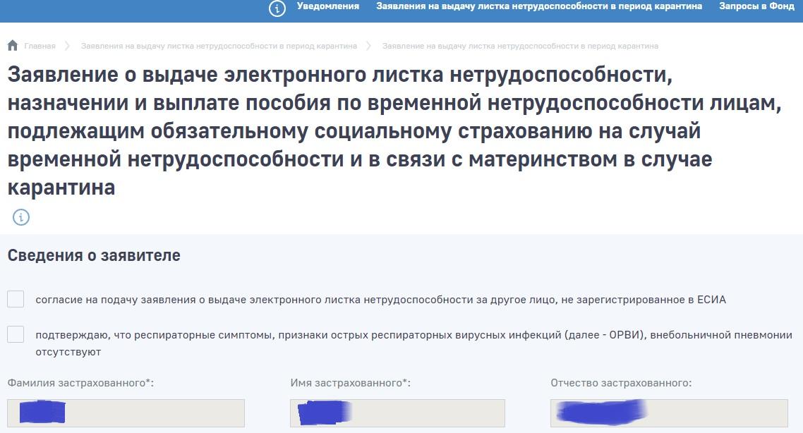 Заявление о выдаче электронного листка нетрудоспособности