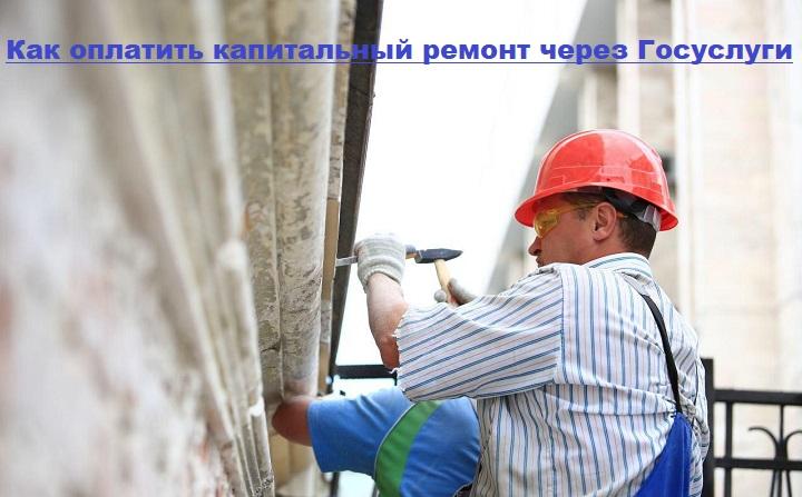 Делают капитальный ремонт