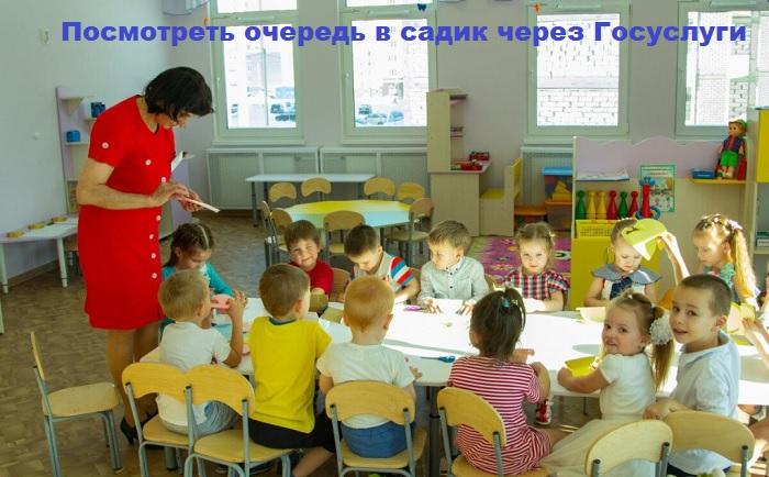 Дети в садике
