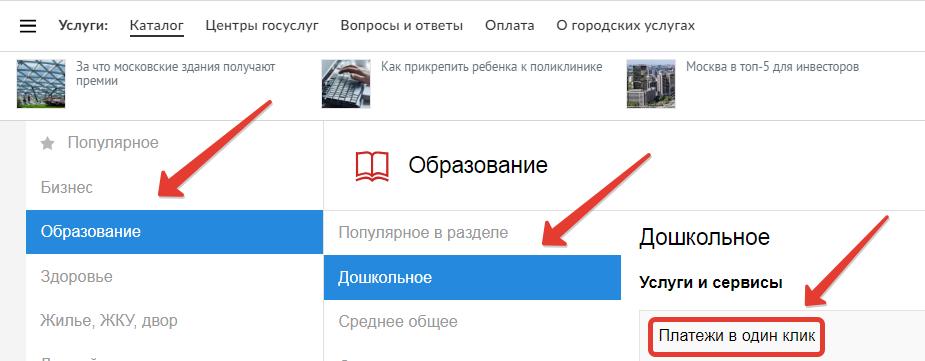 Оплата детского сада онлайн в москве