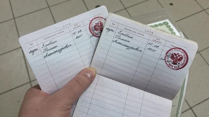 Запись о ребенке в паспорте родителей