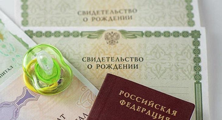 Паспорт и свидетельство о рождении ребенка