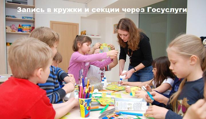 Детский кружок для развития