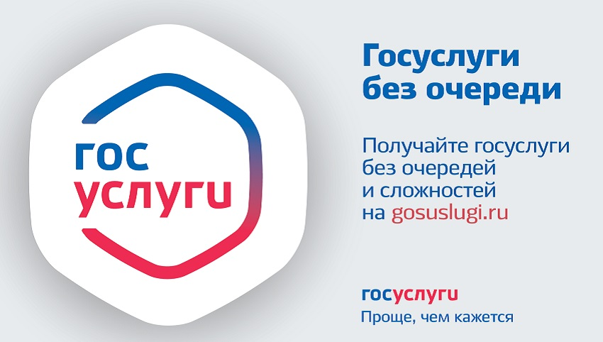 логотип госулуги