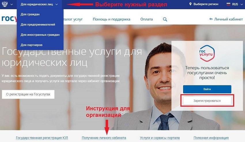 регистрация юр. лиц