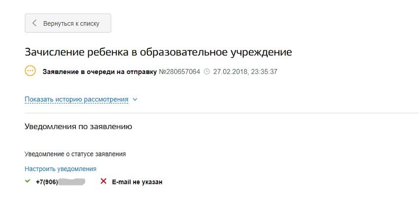 статус заявки на перевод